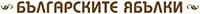 Производство на Български Ябълки Logo